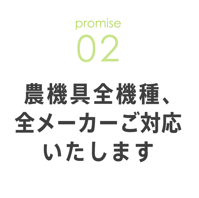 promise02 農機具全機種、全メーカーご対応いたします